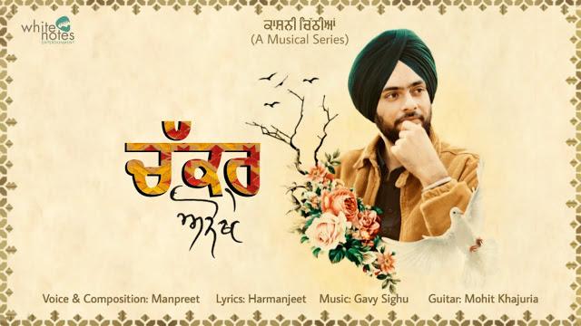 Chakkar Anokhe Lyrics – Manpreet Singh, Harmanjeet Singh